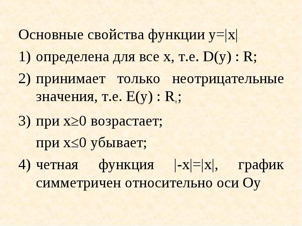 Основные свойства функции y=|x| 1)определена для все x, т.е. D(y) : R; 2)пр...