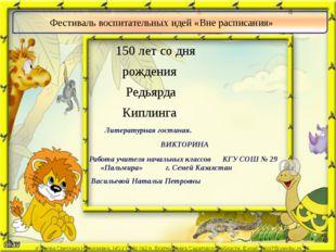 150 лет со дня рождения Редьярда Киплинга Литературная гостиная. ВИКТОРИНА Р