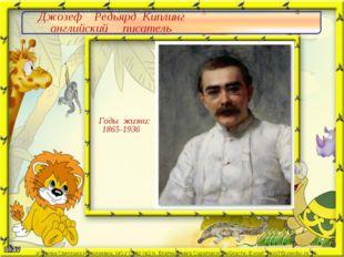 Годы жизни: 1865-1936 Жагрова Светлана Николаевна, МОУ СОШ №2 п. Екатериновк