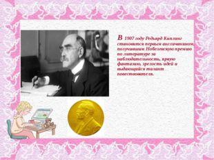 В 1907 году Редьярд Киплинг становится первым англичанином, получившим Нобе