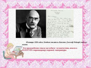 18 января 1936 года в Лондоне писатель Киплинг Джозеф Редьярд ушёл из жизни.