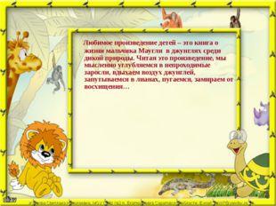 Любимое произведение детей – это книга о жизни мальчика Маугли в джунглях ср