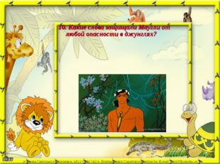 10. Какие слова защищали Маугли от любой опасности в джунглях? 10. Какие слов
