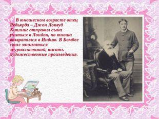 В юношеском возрасте отец Редьярда – Джон Локвуд Киплинг отправил сына учить