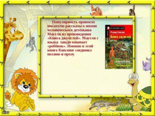 Популярность приносят писателю рассказы о жизни человеческого детёныша Маугл