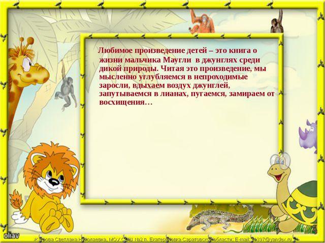 Любимое произведение детей – это книга о жизни мальчика Маугли в джунглях ср...