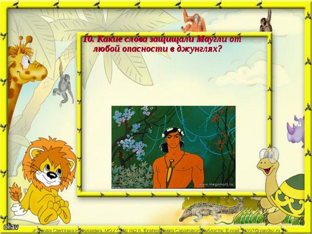 10. Какие слова защищали Маугли от любой опасности в джунглях? 10. Какие слов...