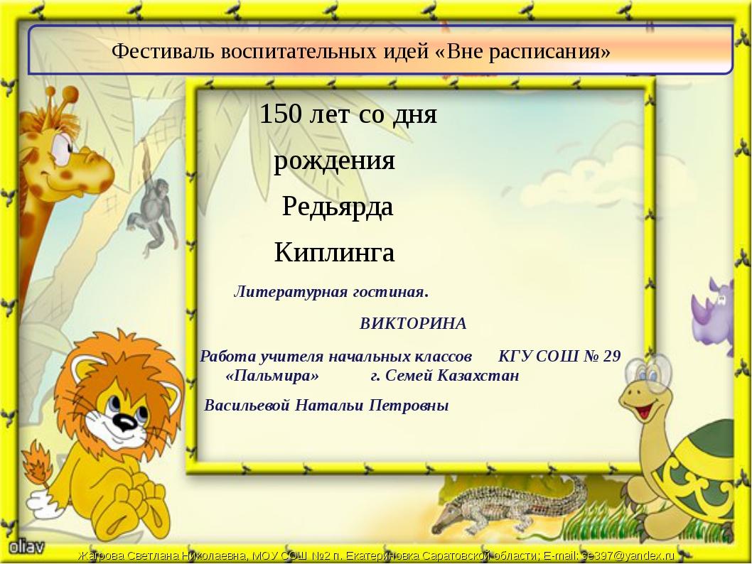 150 лет со дня рождения Редьярда Киплинга Литературная гостиная. ВИКТОРИНА Р...
