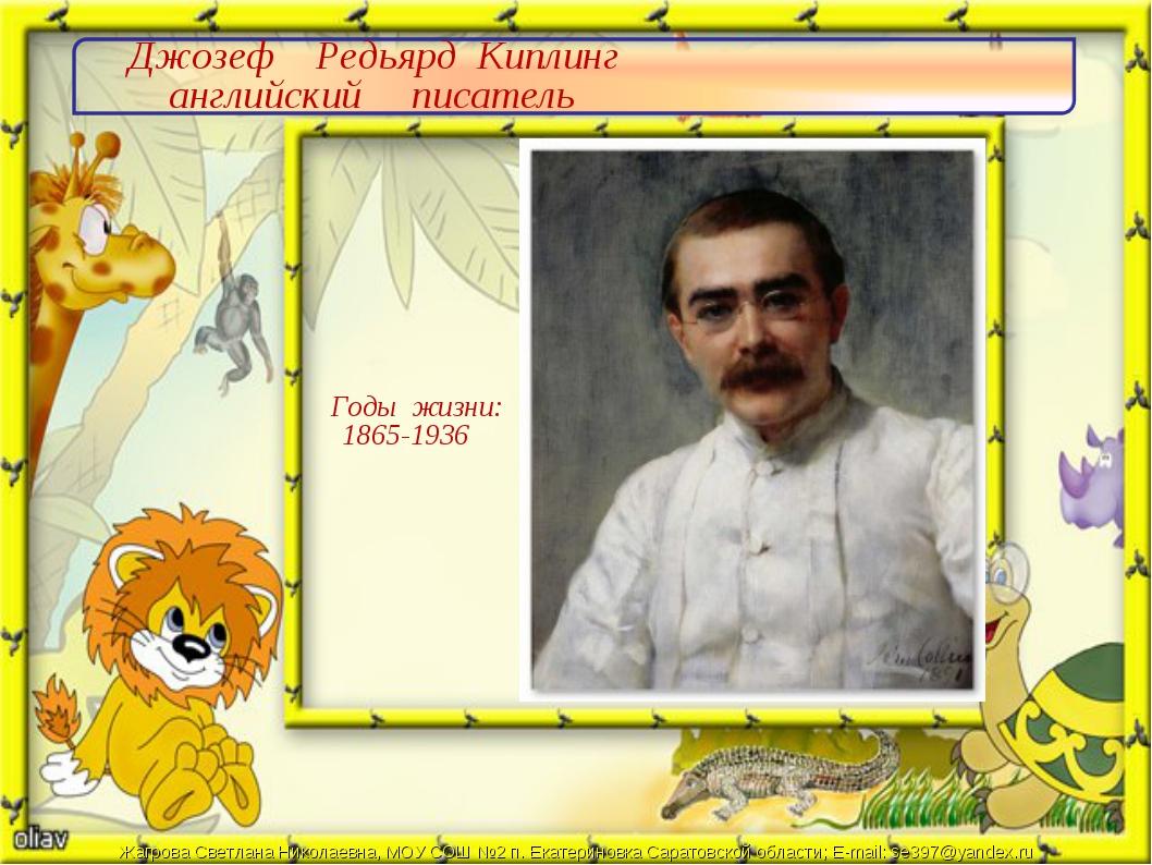 Годы жизни: 1865-1936 Жагрова Светлана Николаевна, МОУ СОШ №2 п. Екатериновк...