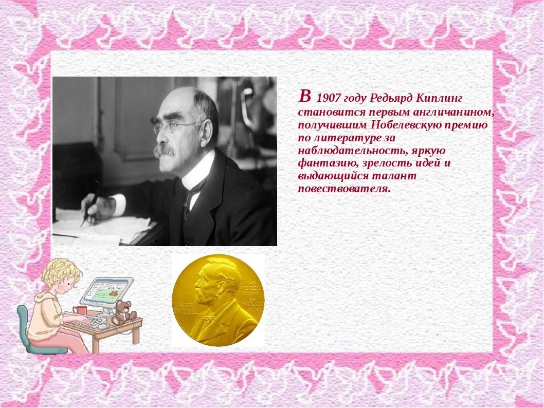 В 1907 году Редьярд Киплинг становится первым англичанином, получившим Нобе...