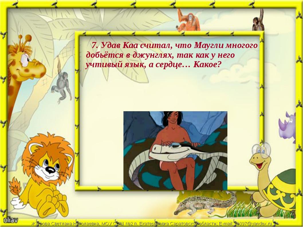7. Удав Каа считал, что Маугли многого добьётся в джунглях, так как у него у...