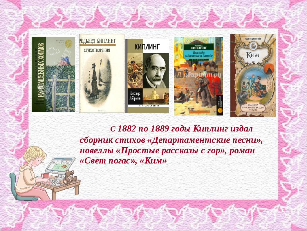 С 1882 по 1889 годы Киплинг издал сборник стихов «Департаментские песни», но...