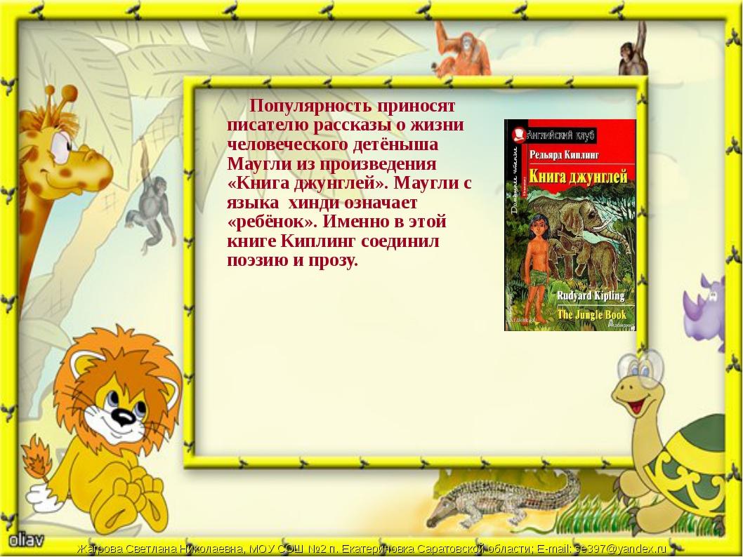 Популярность приносят писателю рассказы о жизни человеческого детёныша Маугл...