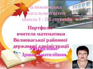 Ближненська загальноосвітня школа I - III ступенів Михайлової Ірини Анатоліїв