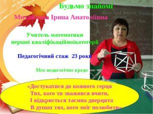 Михайлова Ірина Анатоліївна Учитель математики першої кваліфікаційноїкатегор