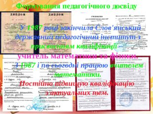 Формування педагогічного досвіду У 1987 році закінчила Слов'янський державний