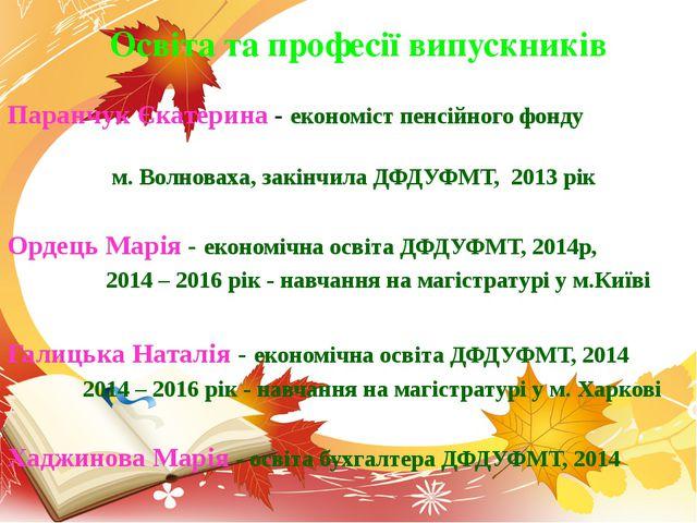 Паранчук Єкатерина - економіст пенсійного фонду м. Волноваха, закінчила ДФДУФ...