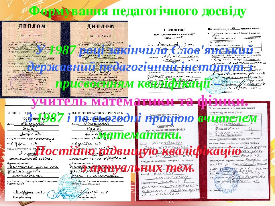 Формування педагогічного досвіду У 1987 році закінчила Слов'янський державний...