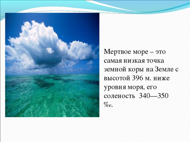 Мертвое море – это самая низкая точка земной коры на Земле с высотой 396 м. н...