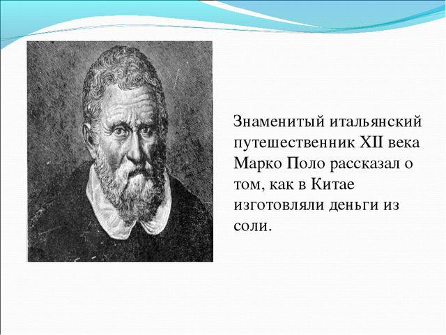 Знаменитый итальянский путешественник XII века Марко Поло рассказал о том, ка...