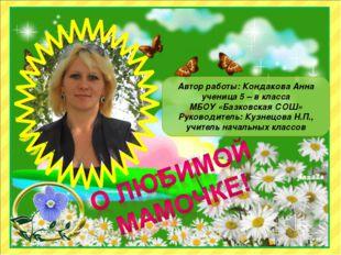 Автор работы: Кондакова Анна ученица 5 – в класса МБОУ «Базковская СОШ» Руко