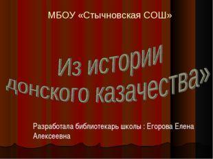 """"""" МБОУ «Стычновская СОШ» Разработала библиотекарь школы : Егорова Елена Алек"""