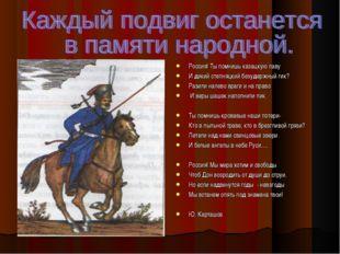 Россия! Ты помнишь казацкую лаву И дикий степняцкий безудержный гик? Разили н