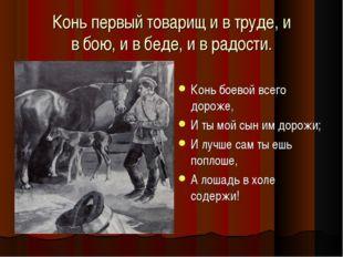 Конь первый товарищ и в труде, и в бою, и в беде, и в радости. Конь боевой вс