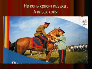 Не конь красит казака , А казак коня.