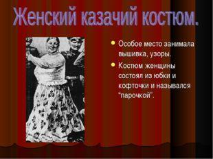 Особое место занимала вышивка, узоры. Костюм женщины состоял из юбки и кофточ
