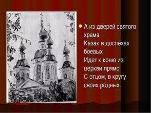 А из дверей святого храма Казак в доспехах боевых Идет к коню из церкви прям