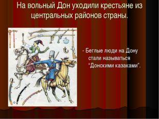 На вольный Дон уходили крестьяне из центральных районов страны. - Беглые люди