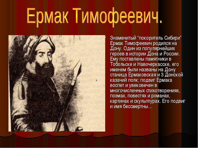"""Знаменитый """"покоритель Сибири"""" Ермак Тимофеевич родился на Дону. Один из попу..."""