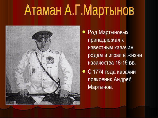 Род Мартыновых принадлежал к известным казачим родам и играл в жизни казачест...