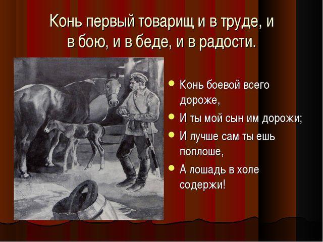 Конь первый товарищ и в труде, и в бою, и в беде, и в радости. Конь боевой вс...