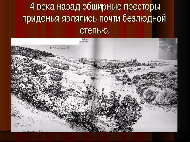 4 века назад обширные просторы придонья являлись почти безлюдной степью.