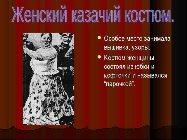 Особое место занимала вышивка, узоры. Костюм женщины состоял из юбки и кофточ...