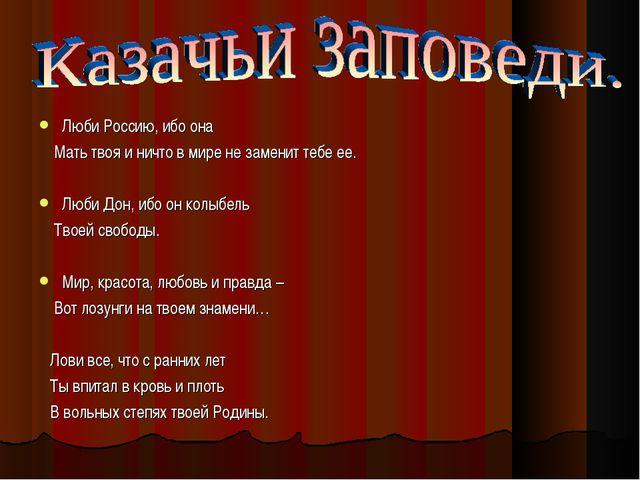 Люби Россию, ибо она Мать твоя и ничто в мире не заменит тебе ее. Люби Дон, и...
