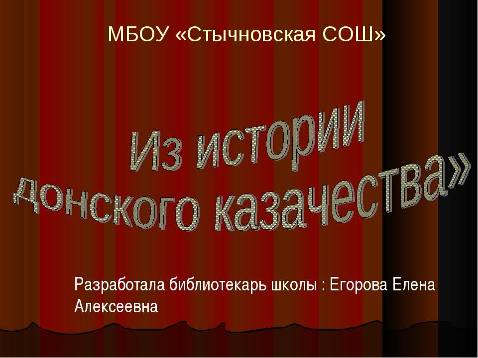""""""" МБОУ «Стычновская СОШ» Разработала библиотекарь школы : Егорова Елена Алек..."""