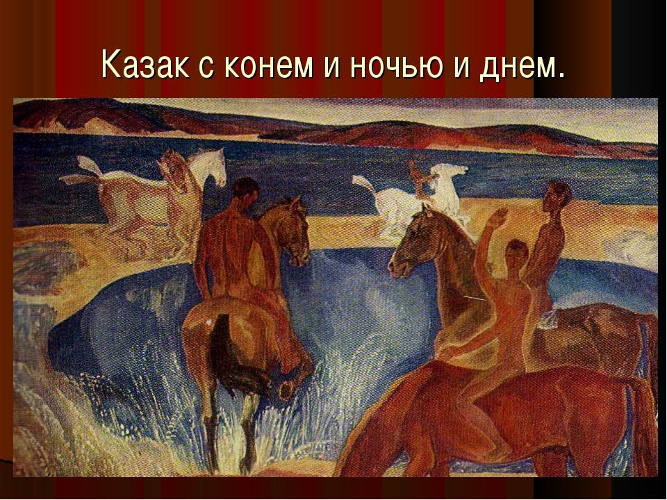 Казак с конем и ночью и днем.
