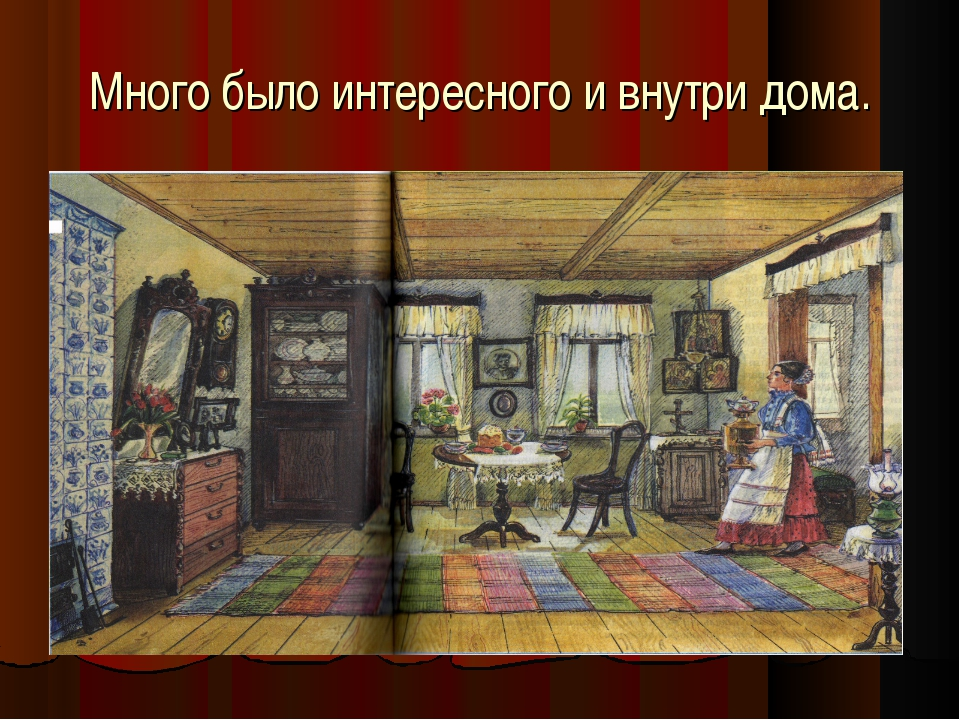 Много было интересного и внутри дома.