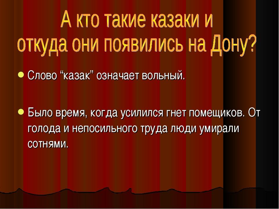 """Слово """"казак"""" означает вольный. Было время, когда усилился гнет помещиков. О..."""