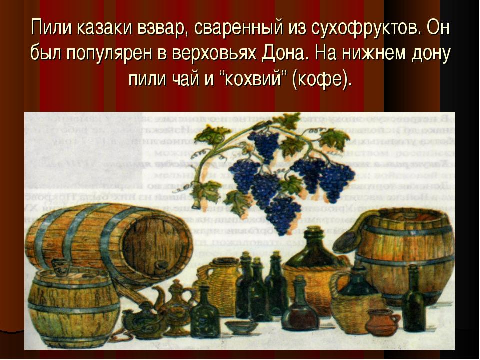 Пили казаки взвар, сваренный из сухофруктов. Он был популярен в верховьях Дон...