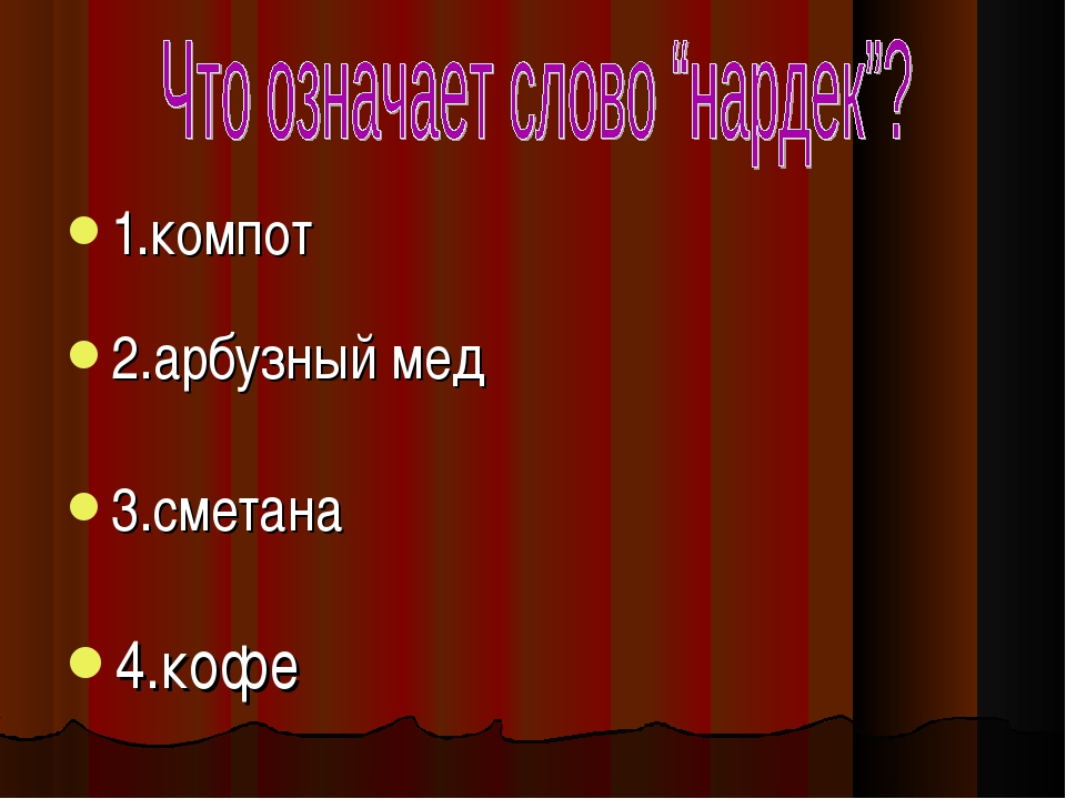 1.компот 2.арбузный мед 3.сметана 4.кофе
