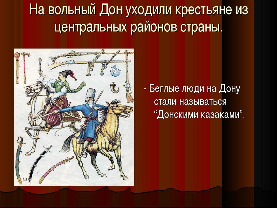 На вольный Дон уходили крестьяне из центральных районов страны. - Беглые люди...