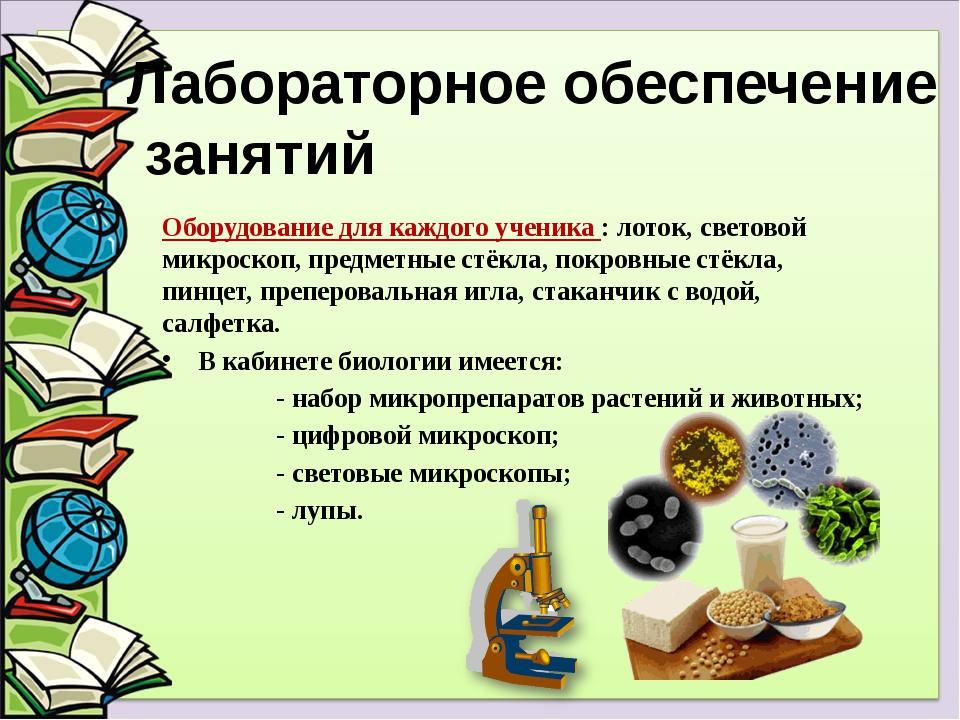 Оборудование для каждого ученика : лоток, световой микроскоп, предметные стё...