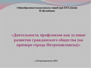 «Деятельность профсоюзов как условие развития гражданского общества (на приме