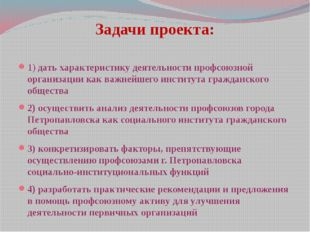 Задачи проекта: 1) дать характеристику деятельности профсоюзной организации к