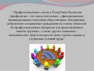 """"""" Профессиональные союзы в Республике Казахстан (профсоюзы) - это самостоятел"""