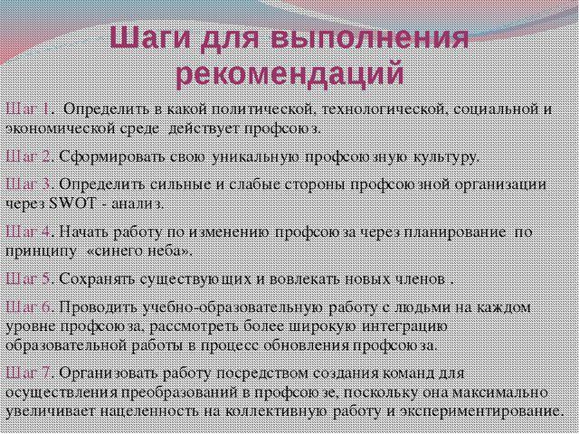 Шаги для выполнения рекомендаций Шаг 1. Определить в какой политической, техн...